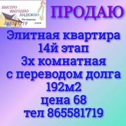 14этап 3х тел 865581719