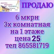 6 мкрн 3х 1эт 865581719